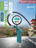 胎壓計 藤原氣壓表胎壓表充氣頭汽車輪胎高精度氣壓監測器數顯加氣打氣槍 宜品