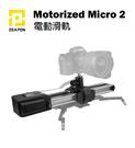 黑熊數位 ZEAPON Motorized Micro2 電控電動滑軌 滑軌 延時攝影 滑軌 攝影