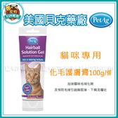寵物FUN城市│美國貝克 (貓用)化毛護膚膏100g (化毛膏 貓咪用 寵物用保健品)