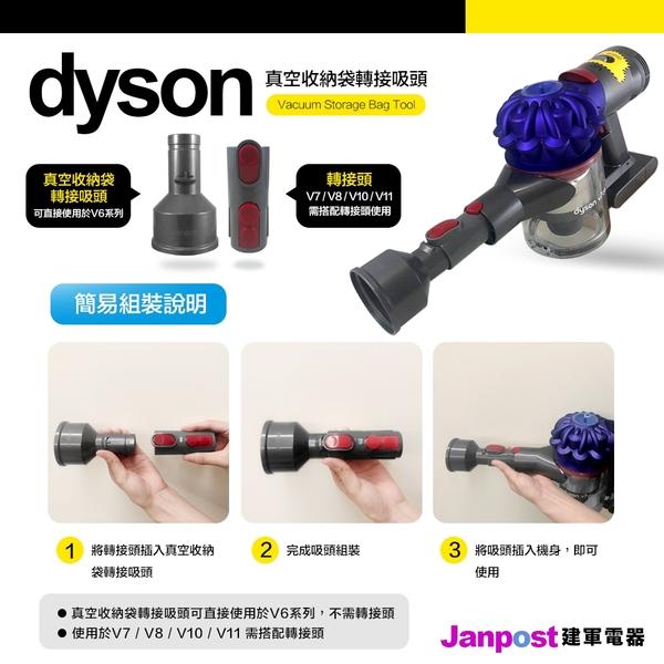 送收納袋 Dyson 戴森 V6 V7 V8 V10 V11 全系列適用 真空收納袋轉接吸頭 可吸真空袋 真空壓縮袋 轉接頭