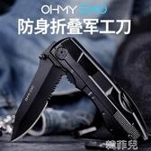 防狼器 OHMY軍工刀折疊刀多功能便攜戶外野外防身隨身高硬度小刀開刃刀具 韓菲兒