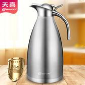 保溫瓶 天喜不銹鋼保溫壺家用熱水瓶大容量304保溫瓶暖水壺開水瓶歐式2升 玩趣3C