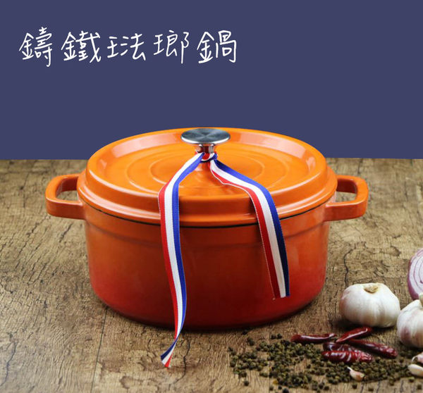 〔3699shop〕鑄鐵琺瑯燉鍋 湯鍋 琺瑯不粘鍋 22cm賣場 (隨機出貨)