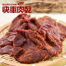 【快車肉乾】B1B2 原味牛肉乾...