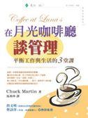 (二手書)在月光咖啡廳談管理:平衡工作與生活的3堂課