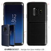 韓國 VRS V字盾 三星 S9 S9+ Plus SINGLE FIT 絲紋質感軟式手機殼 保護殼【A80D001】