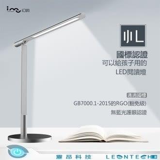 I-Mu 幻響 小L金屬護眼燈 檯燈 D3
