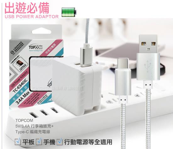 TOPCOM 3.4A 雙輸出行李箱旅充+Type-C編織充電線-銀色