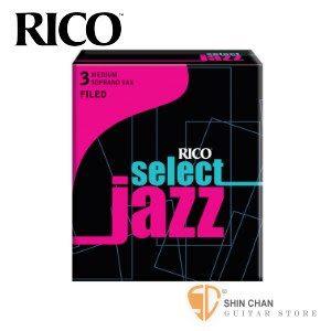 【3M高音薩克斯風竹片】【美國 RICO Select Jazz】   【3 MEDIUM Soprano Sax】【10片/盒】