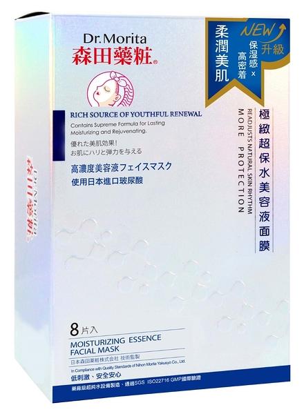 【DR.JOU 森田藥粧】極緻超保水美容液面膜(8入)