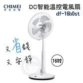 『奇美DC遙控微電腦智能溫控節能風扇16吋』溫控 微電腦 DC扇 節能扇 DF16B0ST CHIMEI 奇美【購知足】