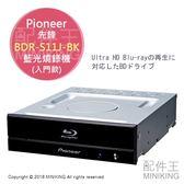 日本代購 Pioneer 先鋒 BDR-S11J-BK 4K Ultra HD 藍光燒錄機 入門款