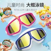 游泳鏡 COPOZZ兒童泳鏡高清防霧防水專業大框男童女童游泳眼鏡裝備5-12歲