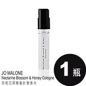 【Jo Malone】杏桃花與蜂蜜針管香水(1.5ml Nectarine Blossom & Honey Cologn