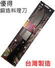 【優得】料理角刀S-1753