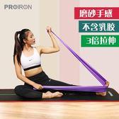 PROIRON彈力帶男女瑜伽拉力帶力量訓練健身用品阻力帶運動拉伸帶WD 創意家居生活館