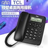 電話機辦公固定電話坐機固話家用有線座機免電池來電顯示62  【全館免運】