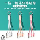 鑰匙扣 充電線 二合一 Micro USB 安卓 iOS 蘋果 快充數據線 尼龍 鋁合金 隨身攜帶 鑰匙圈