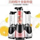 三的 SD-LL07榨汁機電動果汁杯全自動小型水果便攜迷妳多功能家用220V【極有家】