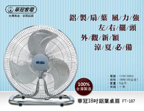 【艾來家電】【分期零利率+免運費】華冠牌18吋鋁葉桌扇/工業座扇 FT-187  台灣製造