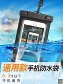 特惠機防水袋潛水套觸屏華為通用透明水下手機套蘋果防塵手機袋