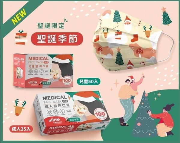 善存 優美特 兒童醫療口罩 聖誕季節(黃) 50入/盒【躍獅】