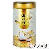 【名池茶業】春漾春綵金*梨山金萱(150gx4罐)