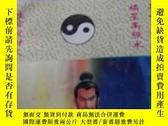 二手書博民逛書店罕見大師密法Y19658 劉伯溫 光明日報出版社 出版1995