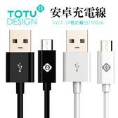 TOTU 潔系列 2.1A 快充 充電線 安卓 Micro USB 傳輸線 數據線 閃充 快充線
