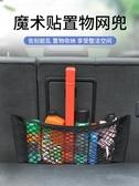汽車魔術貼網兜後備箱置物袋收納整理車載滅火器固定支架汽車用品 滿天星