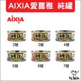 AIXIA愛喜雅〔純罐貓罐,6種口味,65g〕(一箱24入)