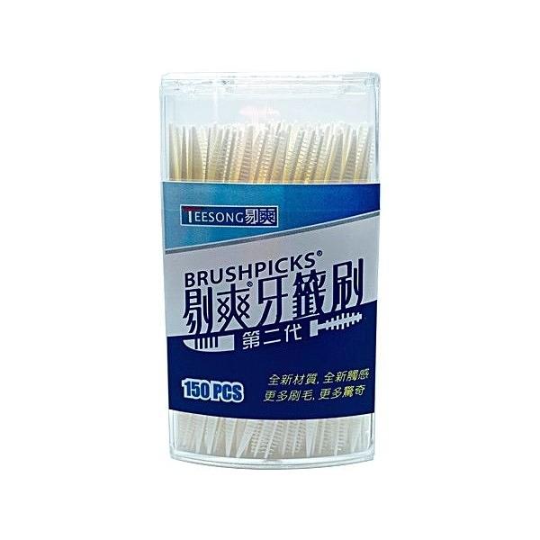 TEESONG 剔爽 牙籤刷第二代(150支裝)【小三美日】