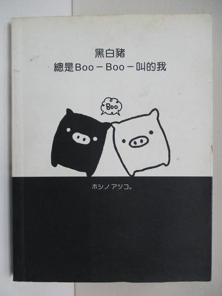 【書寶二手書T1/繪本_BKQ】黑白豬-總是Boo-Boo-叫的我_楊婷?, HoshinoAtsu