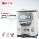豬頭電器(^OO^) - 【晶工牌】 節能省電30% 溫熱開飲機(JD-5322B)