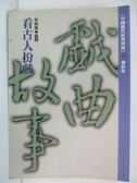 【書寶二手書T1/藝術_B5C】看古人扮戲-戲曲故事_張曉風