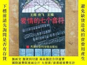 二手書博民逛書店罕見愛情的七個音符23429 王輝 天津社會科學院 出版1992