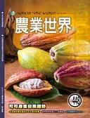 農業世界雜誌十二月份448期