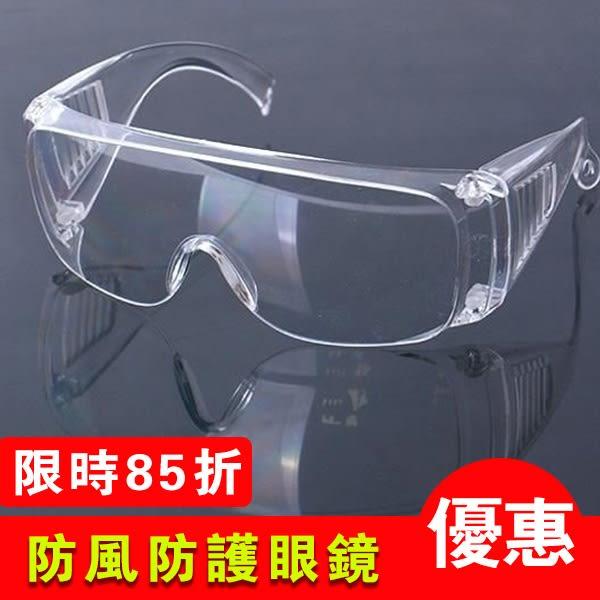網紅護目鏡眼睛防飛濺防塵透明勞保工作防護眼鏡打磨實驗護眼防風【快速出貨免運】