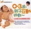 二手書博民逛書店《0-3歲,親子互動遊戲:讓孩子歡笑的200種方法》 R2Y ISBN:9867202724