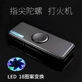 發光指尖陀螺打火機USB充電手指旋螺電子點煙器成人創意LED七彩燈