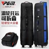 高爾夫球包加厚版!高爾夫航空包可折疊飛機托運球包旅行打球靜音耐磨滑輪 麥吉良品YYS