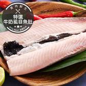 特選牛奶虱目魚肚(130g±10%/片)(食肉鮮生)