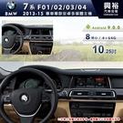 【專車專款】2013~15 年 BMW 7系列 F01/F02/F03/F04 10.25吋安卓機*8核心 4+64G (倒車選配