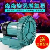 森森魚缸氧氣泵大功率增氧機旋渦式海鮮魚池增氧泵養賣魚充打氧機 英雄聯盟