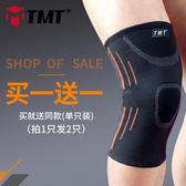優惠快速出貨-護膝運動男籃球跑步裝備騎行女戶外登山保暖健身薄夏季