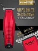 Kemei復古油頭推剪理發店雕刻推白專用電推子t型刀兒童光頭理發器  育心小館
