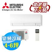 三菱 Mitsubishi 霧之峰 冷暖變頻 一對一分離式冷氣 MSZ-FH35NA / MUZ-FH35NA
