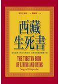 西藏生死書(四版附DVD)