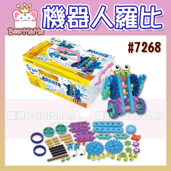 小工程師-機器人羅比#7268  智高積木 GIGO 科學玩具 (購潮8)