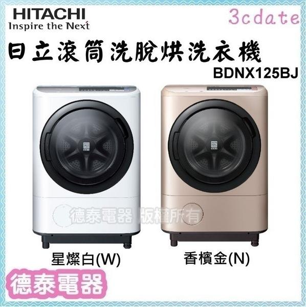 HITACHI【BDNX125BJ】 日立 12.5KG滾筒洗脫烘洗衣機【德泰電器】